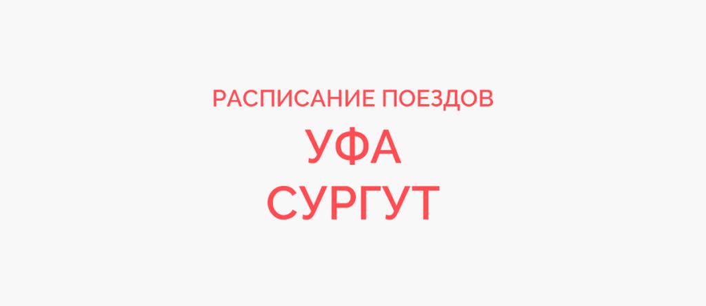 Поезд Уфа - Сургут