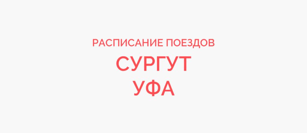 Поезд Сургут - Уфа
