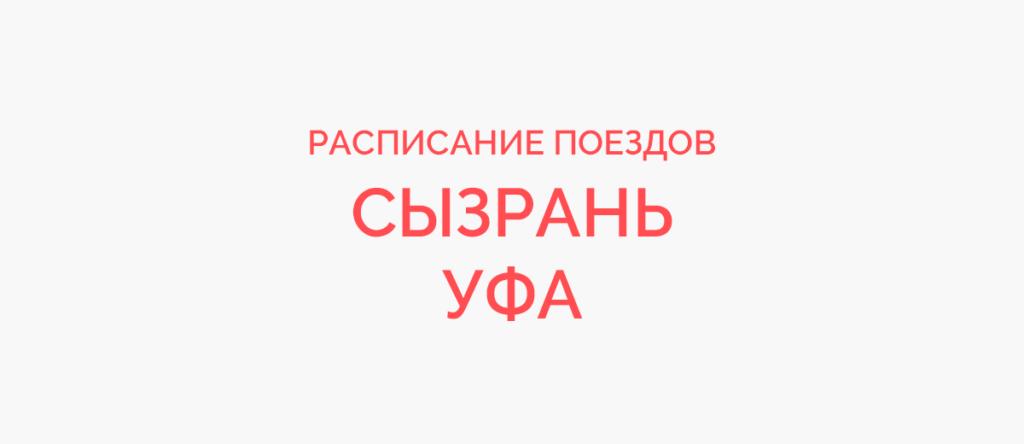 Поезд Сызрань - Уфа