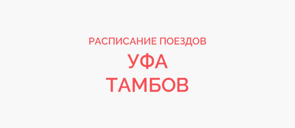 Поезд Уфа - Тамбов