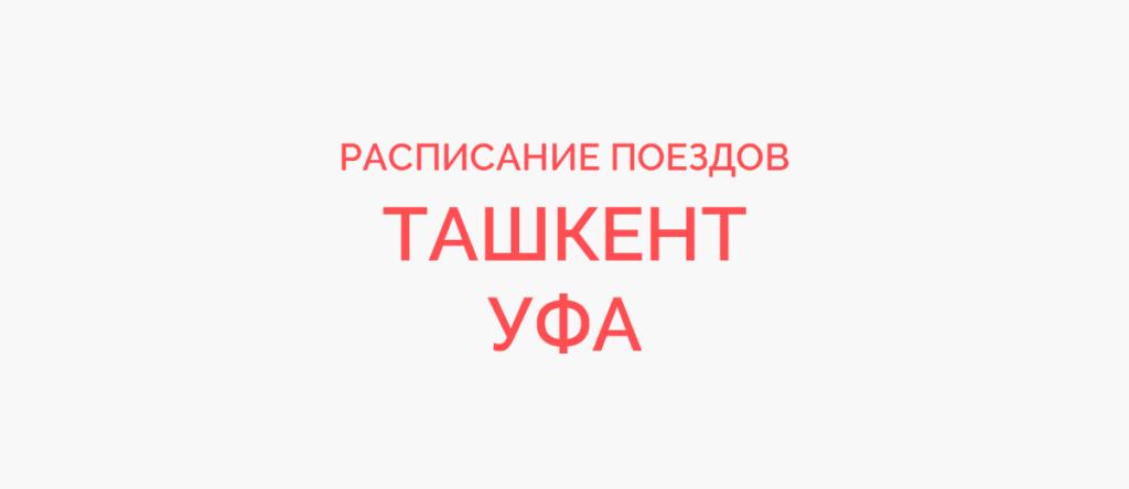 Поезд Ташкент - Уфа