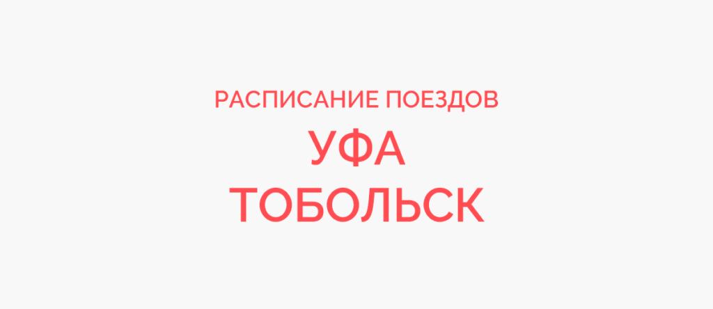 Поезд Уфа - Тобольск