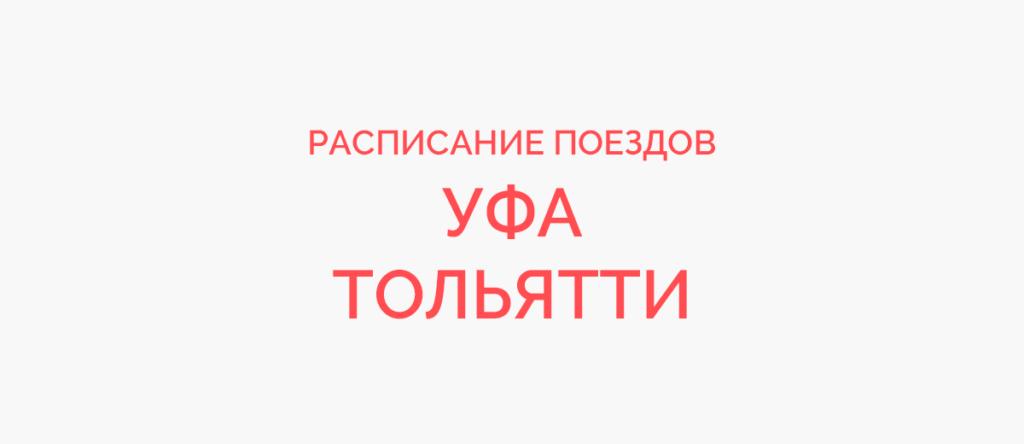 Поезд Уфа - Тольятти