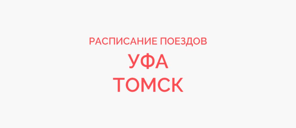 Поезд Уфа - Томск