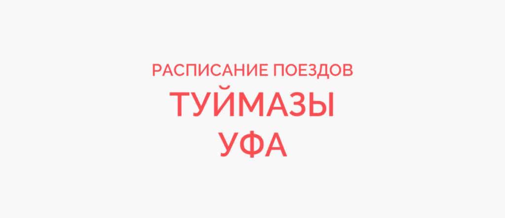 Поезд Туймазы - Уфа