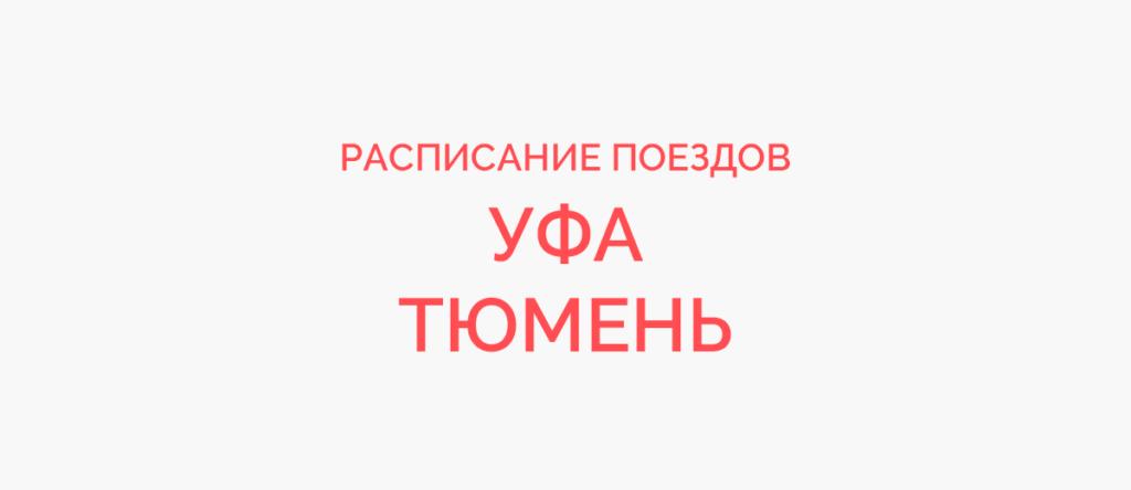 Поезд Уфа - Тюмень