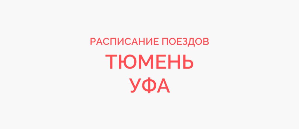 Поезд Тюмень - Уфа
