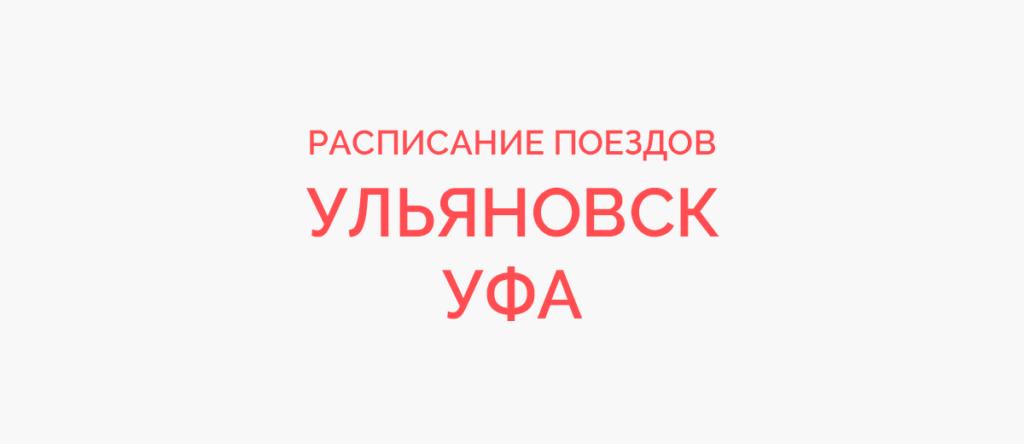 Поезд Ульяновск - Уфа