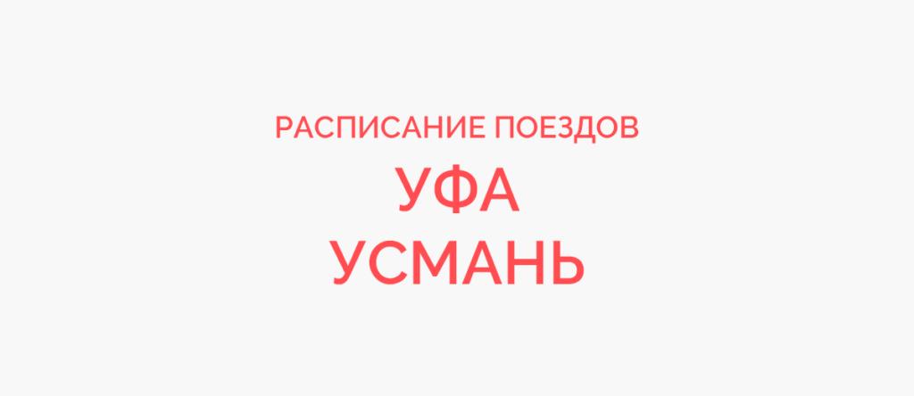 Поезд Уфа - Усмань