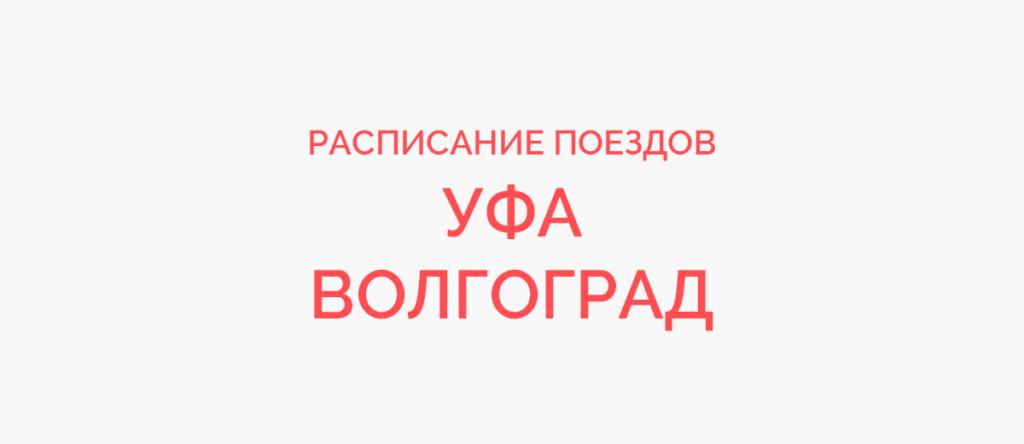Поезд Уфа - Волгоград