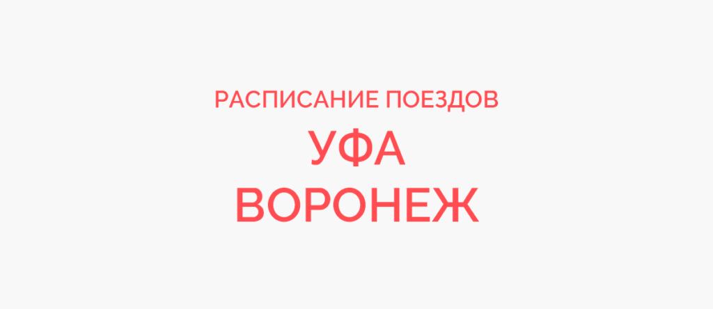 Поезд Уфа - Воронеж