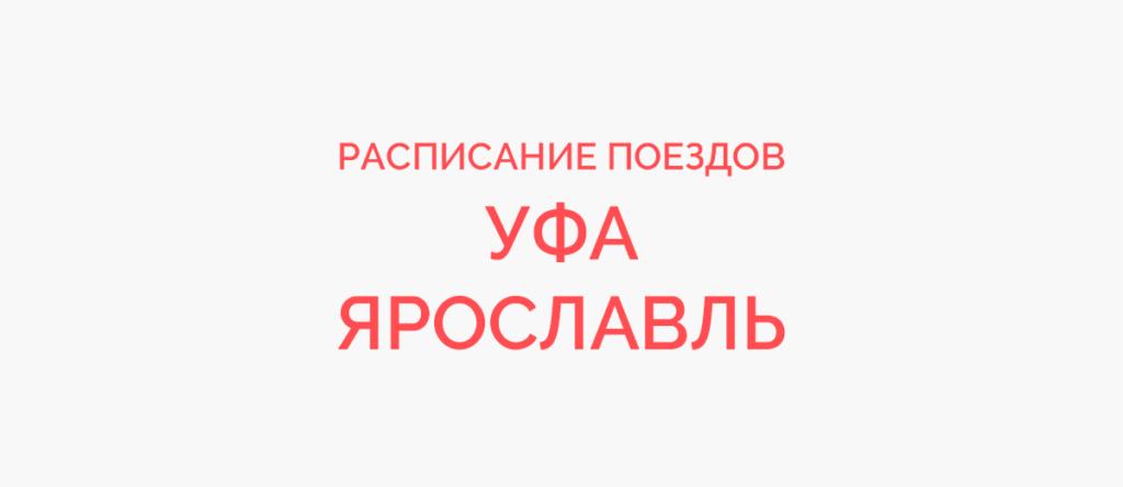 Поезд Уфа - Ярославль