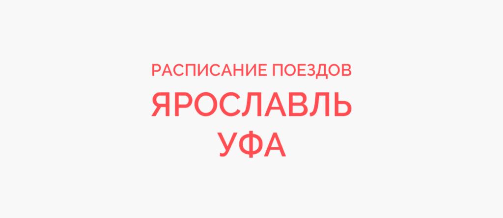 Поезд Ярославль - Уфа