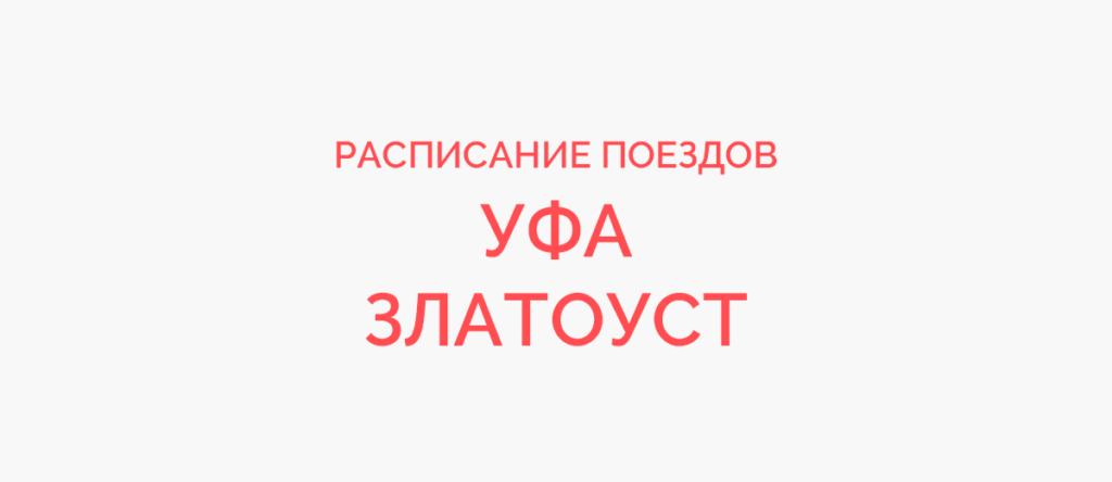 Поезд Уфа - Златоуст