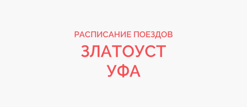 Поезд Златоуст - Уфа